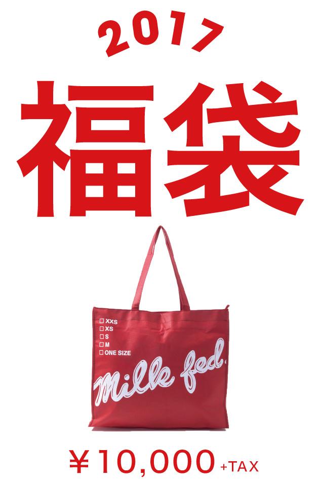 milkfed2017fukubukuro-03