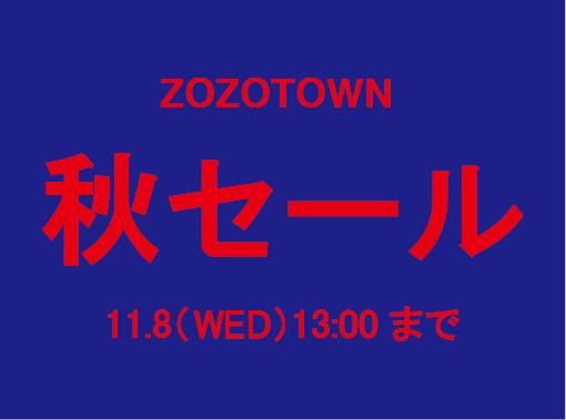 zozotownakisale-01